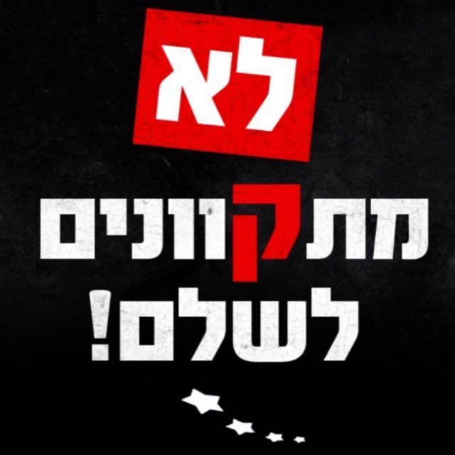 מחאת הסטודנטים באוניברסיטת חיפה