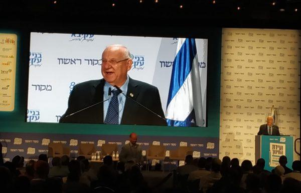 """הנשיא ריבלין בועידת החינוך: """"איפה אנחנו נמצאים? מי בכיתה שלנו, בכיתה הישראלית? ומי לא?"""""""