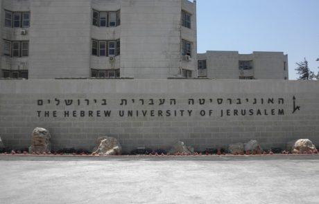 תרומה בסך 15 מיליון שקל לאוני' העברית